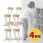 (4脚セット)折りたたみチェア 背もたれ付き YZX-45F(BE) ベージュ パイプチェア 折り畳みチェア 折畳 折畳み チェア 椅子 イス いす チェアー【あすつく】