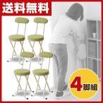 (4脚セット)折りたたみチェア 背もたれ付き YZX-45F(GR) グリーン パイプチェア 折り畳みチェア 折畳 折畳み チェア 椅子 イス いす チェアー【あすつく】