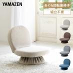 回転式あぐら座椅子(背もたれ付) SAGR-45(WDB) ダークブラウン 座椅子 座いす 座イス 1人掛けソファ いす イス 椅子 チェア【あすつく】