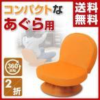 回転式あぐら座椅子(背もたれ付) SAGR-45(WOR) オレンジ 座椅子 座いす 座イス 1人掛けソファ いす イス 椅子 チェア