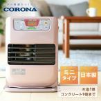 【送料無料】コロナ CORONA