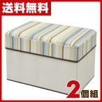 (2個組)収納ボックススツール ワイド(幅50 奥行32) MSS3050(BL/ST)*2 ブルーストライプ