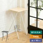 折りたたみテーブル 山善 軽量 サイドテーブル 折りたたみ 折り畳み テーブル 机 ミニテーブル 折り畳みテーブル YST-5040H(90)(NM IV)