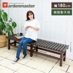 樹脂濡れ縁(幅180) EP-180 ぬれ縁台 ヌレ縁台 縁台 ガーデンベンチ ガーデンチェア ベランダ