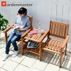 ラブチェアガーデンセット ガーデンチェアー ガーデンベンチ ガーデンファニチャー 屋外 ガーデンテーブルセット MFC-672【あすつく】