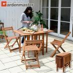 ガーデン テーブル セット 5点 木製 バタフライテーブル アウトドア用 MFT-8185 【あすつく】の画像