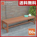 4シーターベンチ(幅150) MFB-052 木製ベンチ 木製縁台【あすつく】