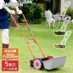 手動芝刈り機 手押し芝刈り機 家庭用 山善 芝刈機 手