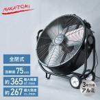 産業用送風機 ビッグファン (床置風洞扇)75cm羽根 BF-75V【あすつく】【10%OFF除外品】