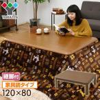 こたつ こたつテーブル家具調こたつ 和洋風こたつ 120×80cm 長方形継脚付き WG-F1203H(MB) 電気こたつ こたつヒーター コタツ こたつ おしゃれ テーブル 机
