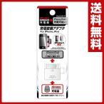 充電変換アダプター docomo、SoftBank-3G充電器からiPhone、iPodへ充電可能に HAI-01WH