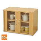 キッチン食器棚 (幅60高さ45) CCB-4560(NB) ナチュラル キッチン収納 キッチンボード カップボード【あすつく】
