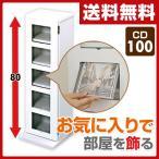 鏡面CDタワー5段 FCDT-2680DSG(WH) ホワイト CDラック CD収納 DVDラック DVD収納【あすつく】