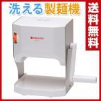 洗えるパスタマシン(カッター刃2/3/4mm)製麺機 MCS203