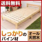 パイン材 木製すのこベッド シングル MVB4-1020(NA) シングルベッド 木製ベッド スノコベッド ローベッド【あすつく】