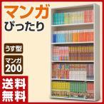 コミック収納ラック5段 CMCR-1160(WH) ホワイト コミックラック 本棚 カラーボックス CDラック DVDラック【あすつく】