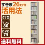 本棚 おしゃれ すきま 壁面 コンパクト スリム 隙間ラック コミック本棚 CDラック DVD収納ラック 幅26 高さ150 CCDCR-2615(WH)【あすつく】