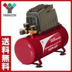 オイルレスミニコンプレッサー YCP-121 100V エアコンプレッサー オイルフリー 家庭用 空気入れ