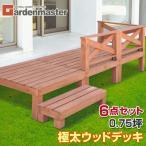 【送料無料】山善(YAMAZEN) ガーデンマスター