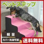 ペットステップ ドッグステップ ペット用ステップ ペット用階段 犬用踏み台 ペット用品 犬用品 YZP-003S(LPK)【あすつく】