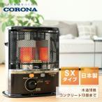 石油ストーブ SXシリーズ (木造10畳まで/コンクリート13畳まで) 電子点火タイプ SX-E3717Y(HD) ダークグレー 石油ヒーター 石油暖房 暖房器具 暖房機器