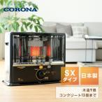 ストーブ 石油ストーブ SXシリーズ ワイド 電子点火タイプ (木造9畳まで/コンクリート13畳まで) SX-E3520WY(HD) ダークグレー ポータブル石油ストーブ