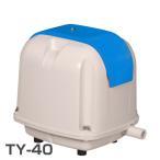 電磁式エアーポンプ 定格風量40(L/min) TY-40 電動エアーポンプ 電動エアポンプ 浄化槽ポンプ ブロア