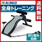 【送料無料】アルインコ(ALINCO)