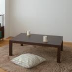 ローテーブル 長方形 105×75cm  ET-10575(WBR) ウォルナット 座卓 キュービックテーブル 机 センターテーブル テーブル