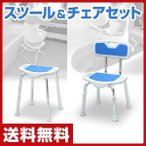 コンフォートシャワースツール&コンフォートシャワーチェア お買い得セット YS-7001SN/YS-7003SN バスチェア 風呂イス 風呂いす 風呂椅子 介護用品