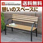 ガーデンベンチ 屋外 ガーデンチェアー ガーデンファニチャー ベンチチェアー ベンチ椅子 ベンチイス パークベンチ LC-D01(BR)【あすつく】