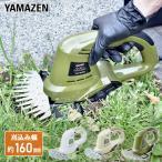 【送料無料】軽量タイプの電動式芝刈り機♪コンパクトで使いやすさ抜群! 山善(YAMAZEN)  グラ...
