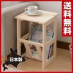 サイドテーブル MMT-4530S ナチュラル 木製サイドテー