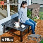 アルミ縁台 ガーデンベンチ 屋外 ベンチ椅子 ベンチイス ベンチチェアー アルミデッキ ガーデンファニチャー 縁側 ARDE-90(BR)【あすつく】