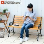 ガーデンベンチ 屋外 ガーデンチェアー ガーデンファニチャー ベンチチェアー ベンチ椅子 ベンチイス スチールベンチ PB-10(NA)【あすつく】