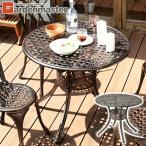 ガーデンテーブル アルミ製 アイアン調 おしゃれ KAGT-90 ガーデンファニチャー アルミテーブル
