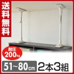 家具突っ張り棒(長さ51-80cm)2本3組 KTB-M(WH)*3 ホワイト 突っ張り棒 突っ張りポール つっぱり棒 突っ張り つっぱり 防災グッズ