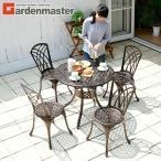 ガーデンテーブル&チェア 5点セット ガーデンテーブルセット ガーデンファニチャー ガーデンチェアー KAGT-90/KAGC-37【あすつく】