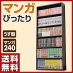 本棚ラック コミックラック おしゃれ 薄型 壁面 スリム 漫画 文庫本 コミック本棚 大容量 カラーボックス CMCR-1360(DBR)【あすつく】