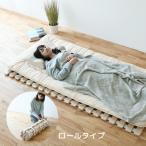 天然木桐ロール式すのこベッド(シングル) SRM2-S(NA) ナチュラル すのこロールマット 折りたたみベッド ベット スノコ すのこマット【あすつく】