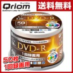 DVD-R 50枚スピンドル 16倍速 4.7GB 約120分 デジタル放送録画用 DVDR16XCPRM 50SP-Q9604 DVDR 録画