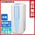 冷風・衣類乾燥除湿機 どこでもクーラー (木造11畳・鉄筋23畳まで)  CDM-1016(AS) スカイブルー【あすつく】