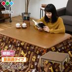 家具調和洋風こたつ(継脚付)(105×75cm長方形) WG-F1051H 家具調こたつ こたつヒーター コタツ テーブル 継ぎ脚 継ぎ足 おしゃれ
