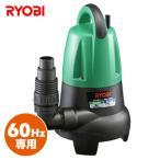 水中汚物ポンプ(60Hz専用) RMX-4000【10%OFF除外品】