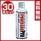 ショッピングBURNER パワーガス・プロ レギュラー(30本セット) RZ-850*30