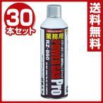ショッピングBURNER 業務用パワーガス・プロ(30本セット) RZ-860*30