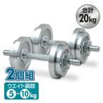 ダンベルセット 筋トレグッズ 器具 道具 ウェイトトレーニング スポーツ用品 運動器具 10kg 10キロ 2個組 SD-10*2【あすつく】