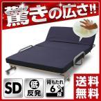 折りたたみベッド セミダブルベッド 折り畳みベッド 折りたたみベット 低反発 リクライニングベッド マットレス付きベッド KBT-SD【あすつく】