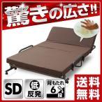 折りたたみベッド セミダブルベッド 折り畳みベッド 折りたたみット 低反発 リクライニングベッド マットレス付きベッド KBT-SD【あすつく】