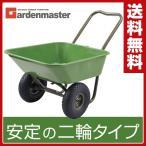 マルチガーデン二輪車 HPC-63(GR) グリーン キャリーカート 台車 リヤカー